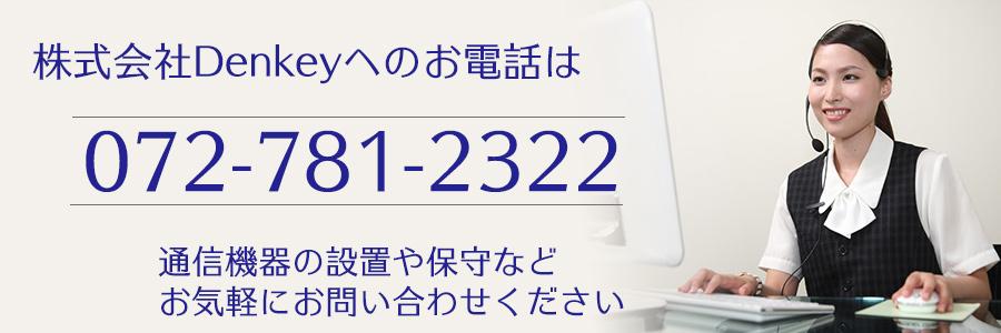 株式会社デンキーの電話番号